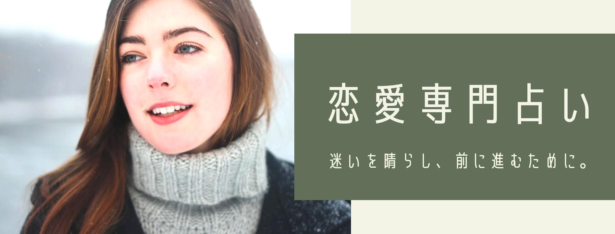 「この人でいいのか」「別れるべきか」迷って答えが出せないでいるあなたへ!東京恋愛専門タロット占い師/石川真彩